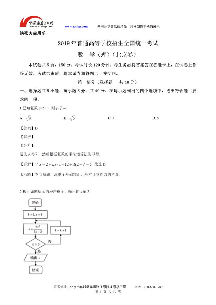 2019北京高考数学(理)真题答案