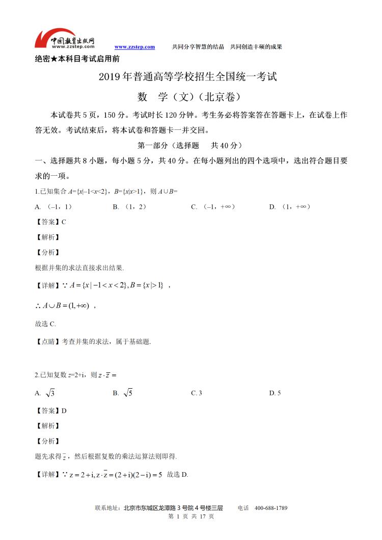 2019北京高考数学(文)真题答案