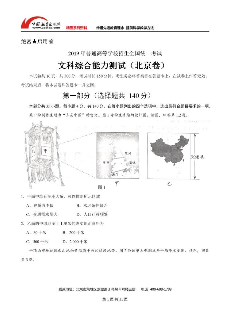 2019北京高考文综真题