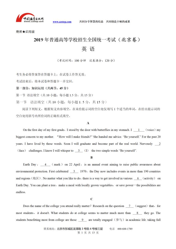 2019北京高考英语真题