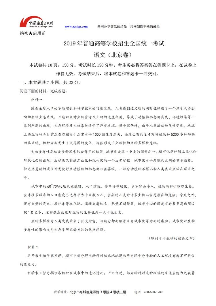 2019北京高考语文真题答案