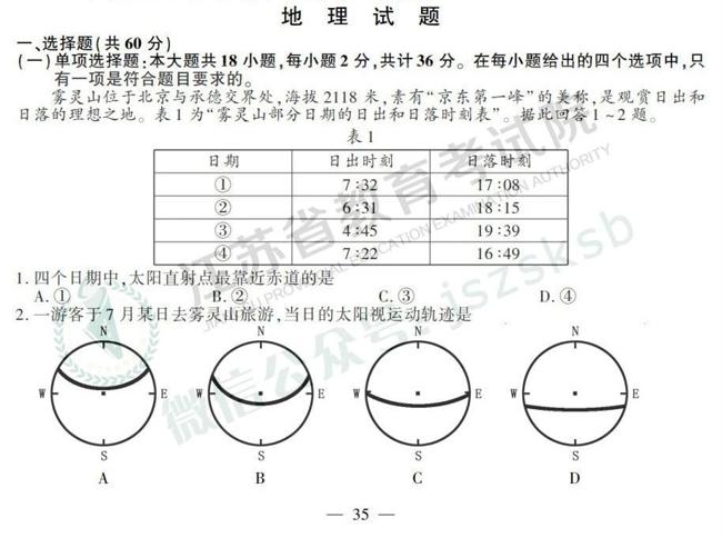 2019江苏高考地理真题答案