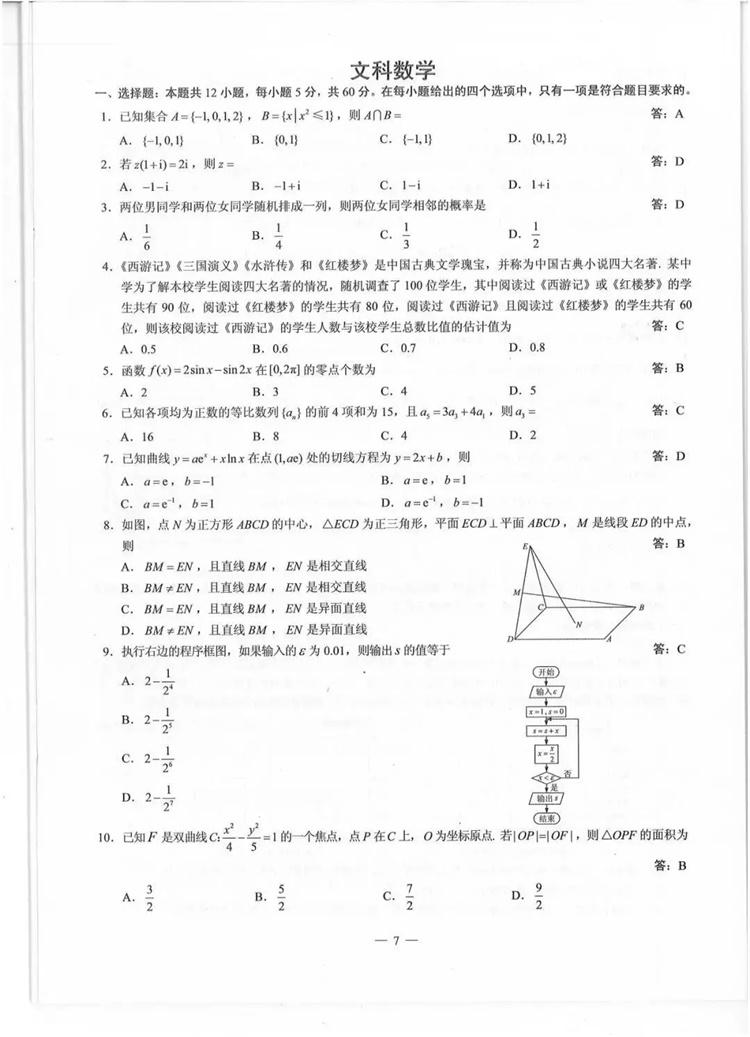 2019年高考数学(文)真题(全国卷3)