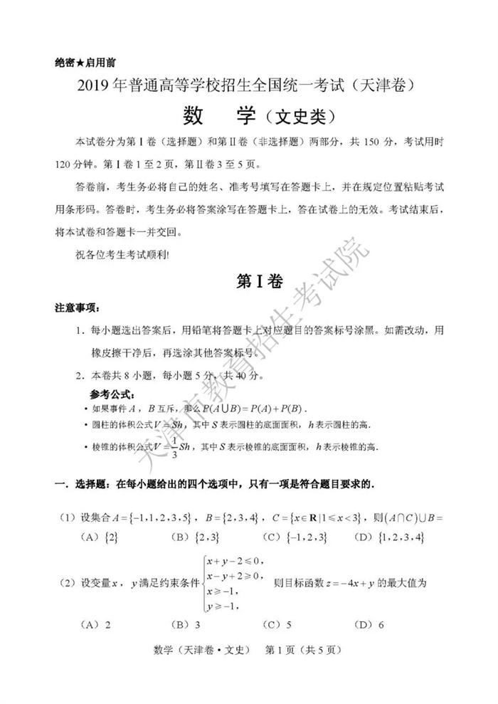 2019天津高考数学(文)真题
