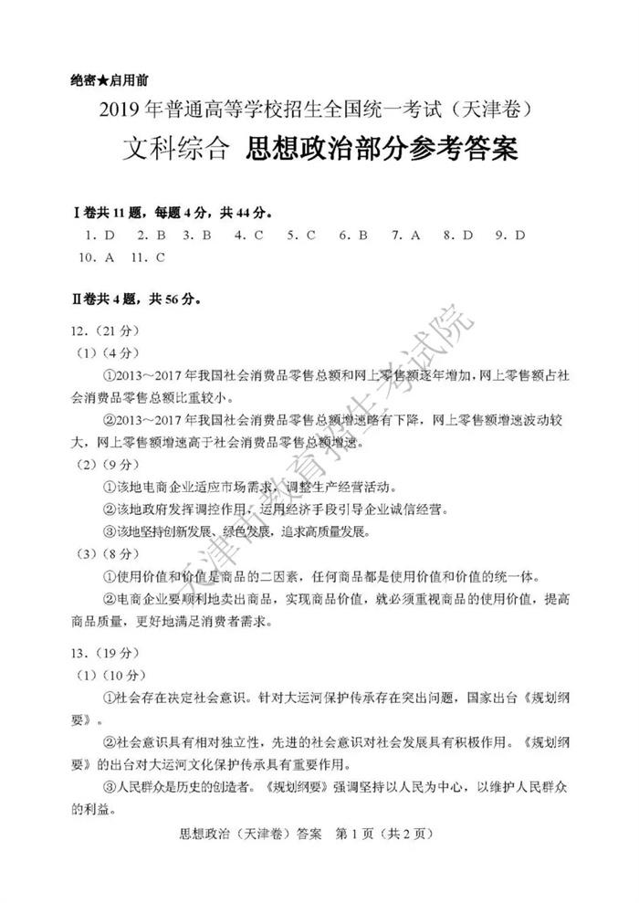 2019天津高考文综真题答案
