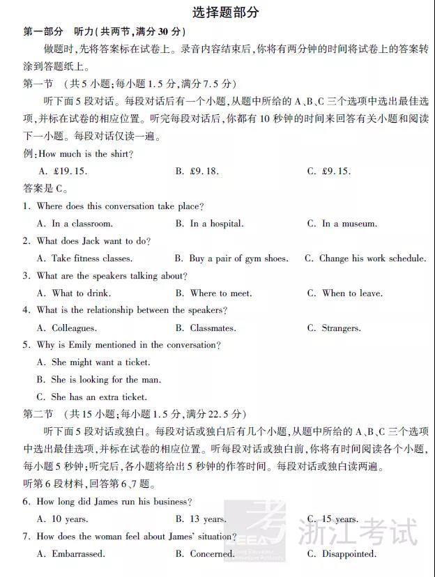 2019浙江高考英语真题