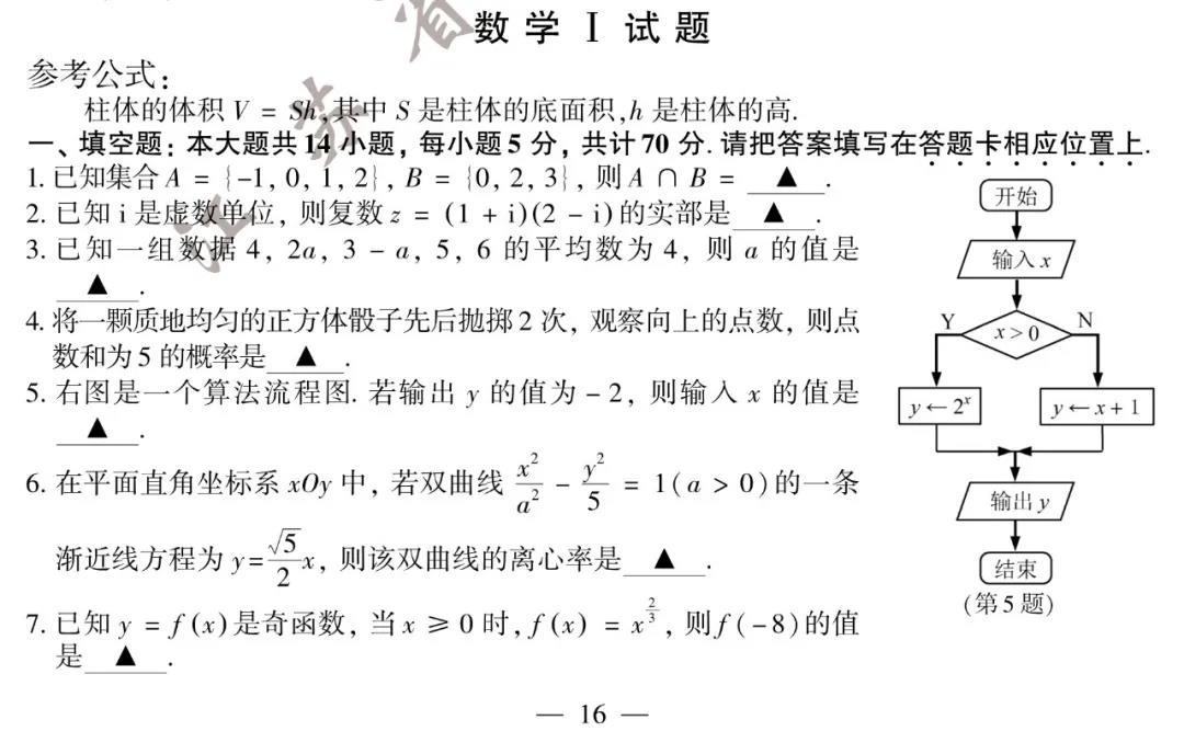 2020江苏高考数学真题答案