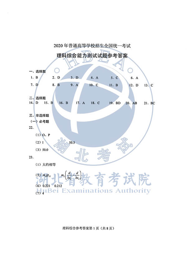 2020高考理综真题答案(全国卷1)
