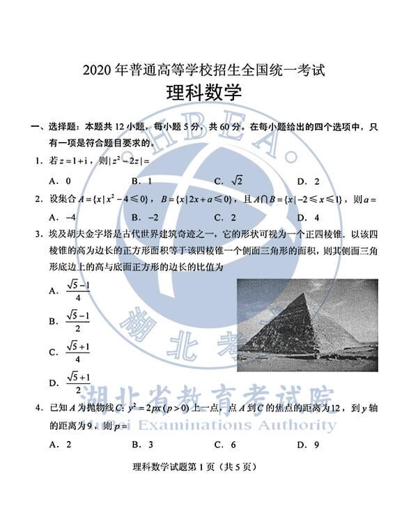 2020年高考数学(理)真题(全国卷1)