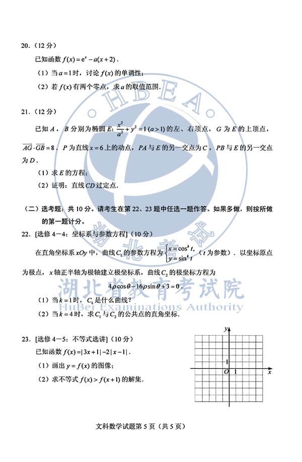2020年高考数学(文)真题(全国卷1)
