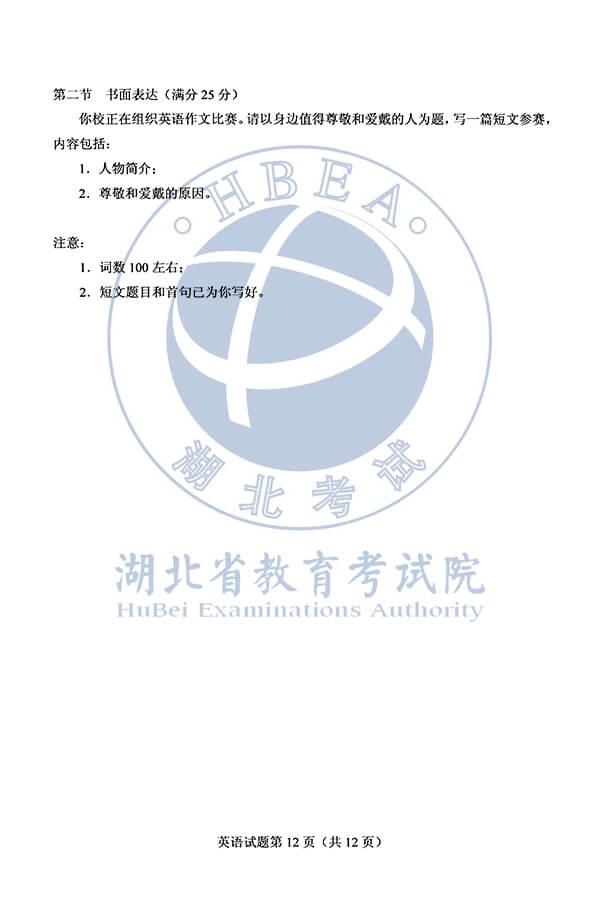 22020年高考英语真题(全国卷1)