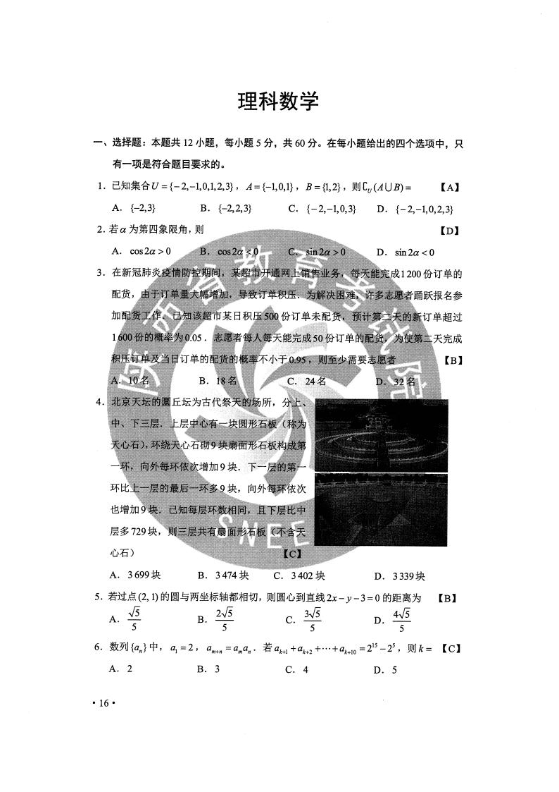 2020年高考数学(理)真题(全国卷2)