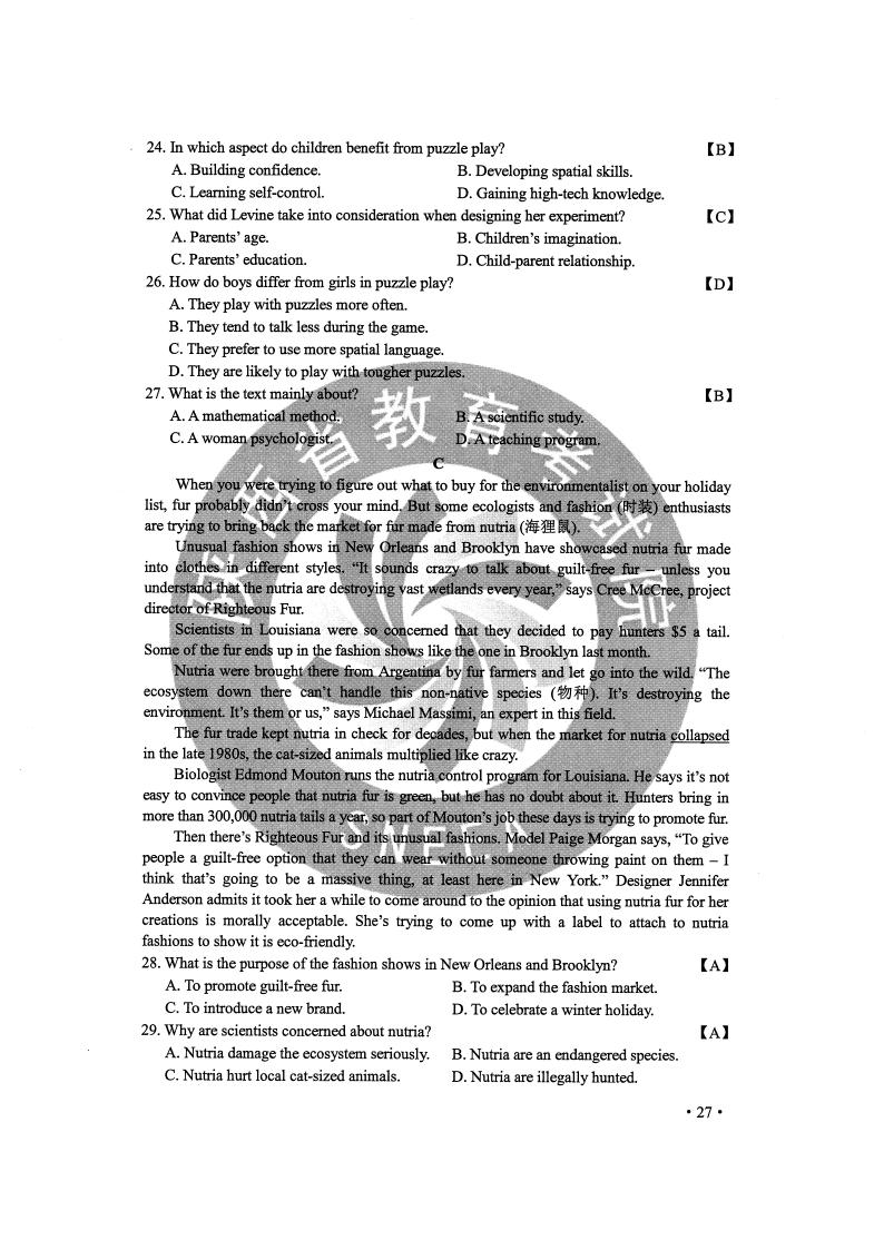 2020全国高考英语真题(全国卷2)