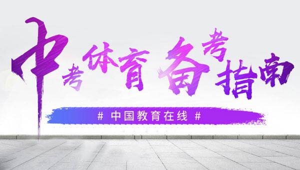2019中考體育備考指南未來