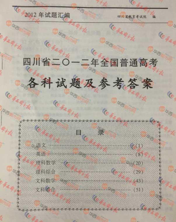 2012四川高考英语试题答案