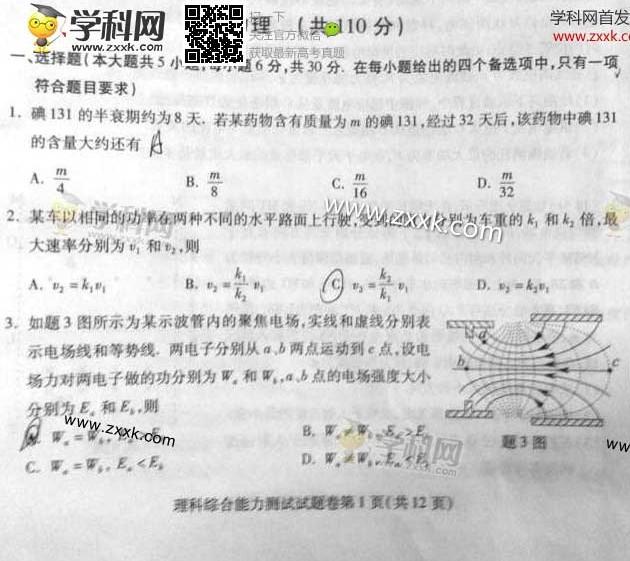 2014重庆高考理综试题答案