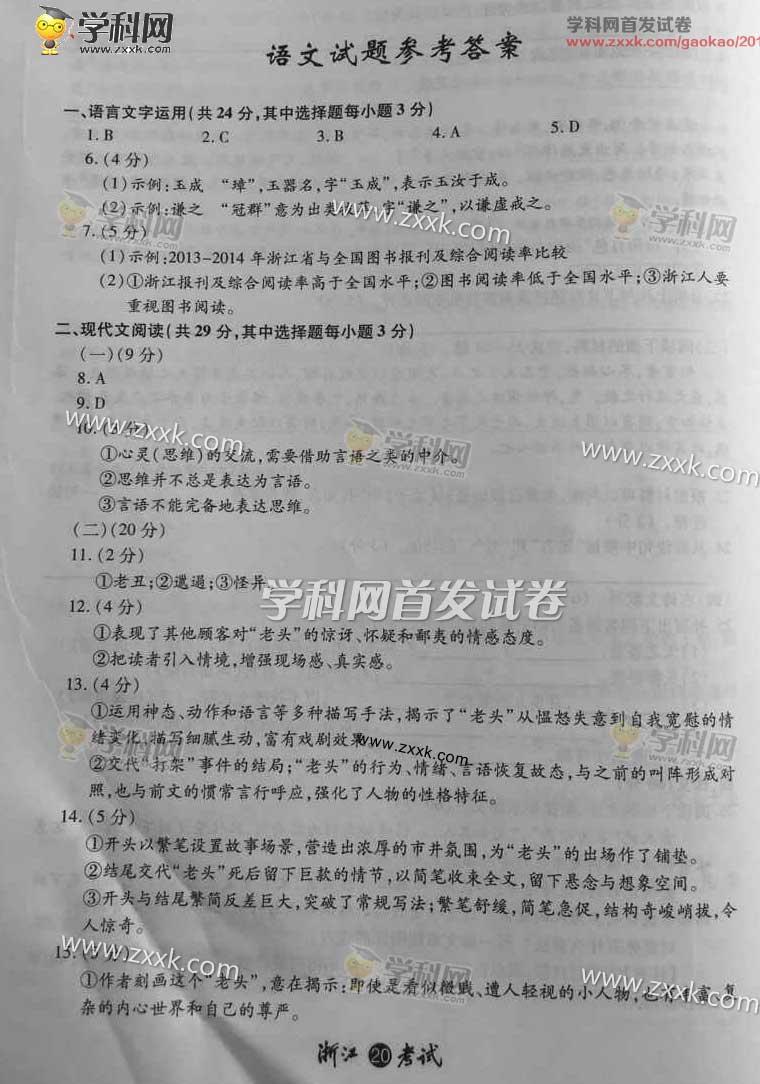 2015浙江高考语文试题答案