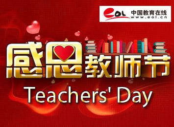 庆祝第三十三个教师节
