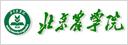 北京農學院