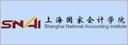 上海國家會計學院