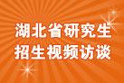 湖北省高校导师访谈
