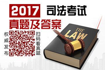 司法考试真题及答案