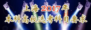 上海公布2017年本科高校选考科目要求