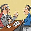 国考面试指导