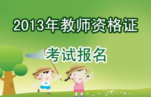 北京2013教师资格认定教育学、教育心理学考