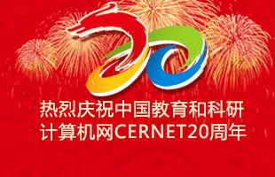 CERNET20周年