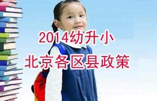 2014幼升小北京各区县政策