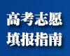中国教育在线高考服务平台|高考志愿填报|高考专业|高考分数线|高考上引號下引號怎麼打
