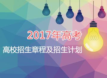 2017年高校招生章程及招生計劃