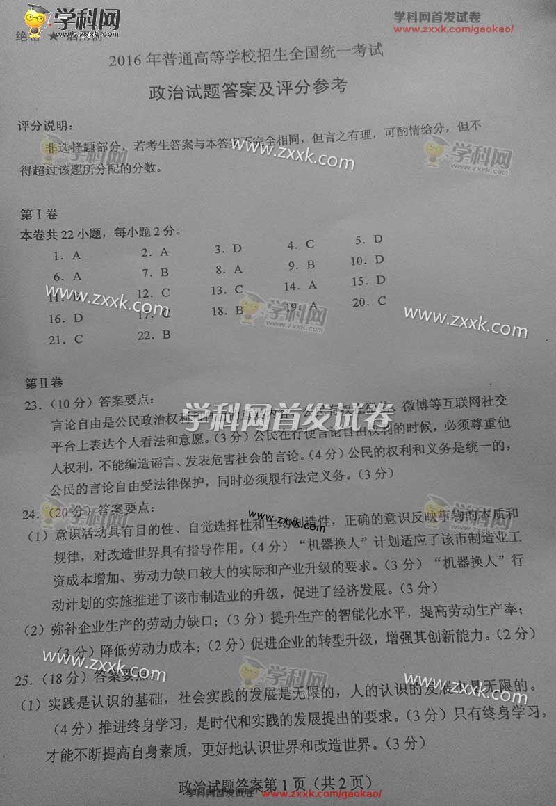 2016海南高考文综试题答案