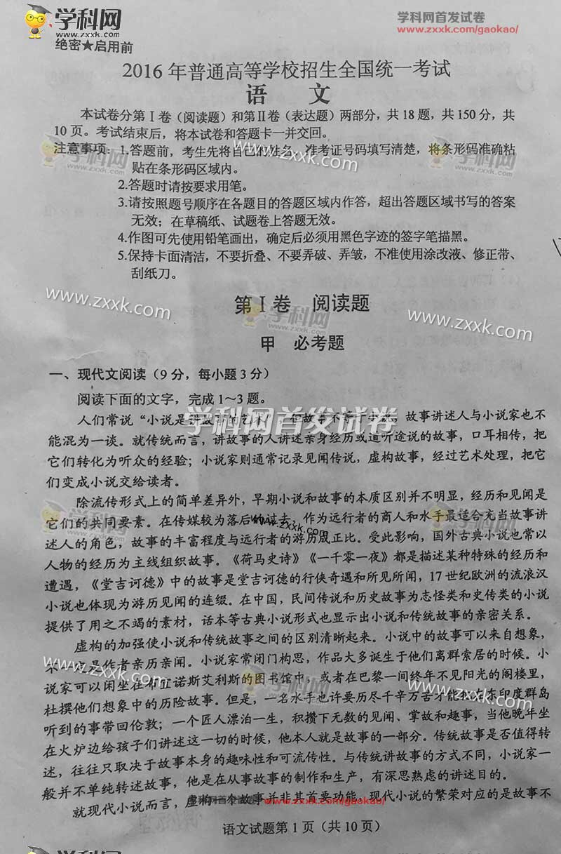 2016海南高考语文试题