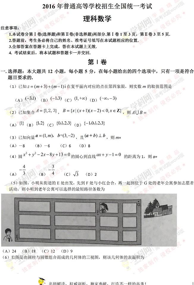 2016青海高考数学理试题