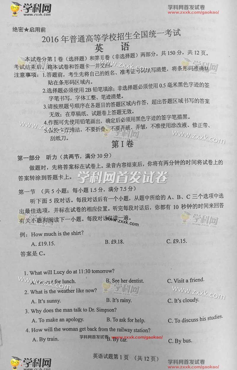 2016海南高考英语试题