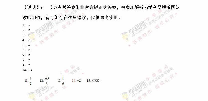 2016四川高考数学文试题答案