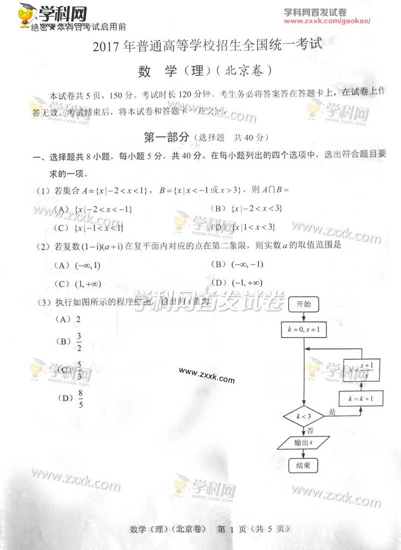 2017北京高考数学理试题