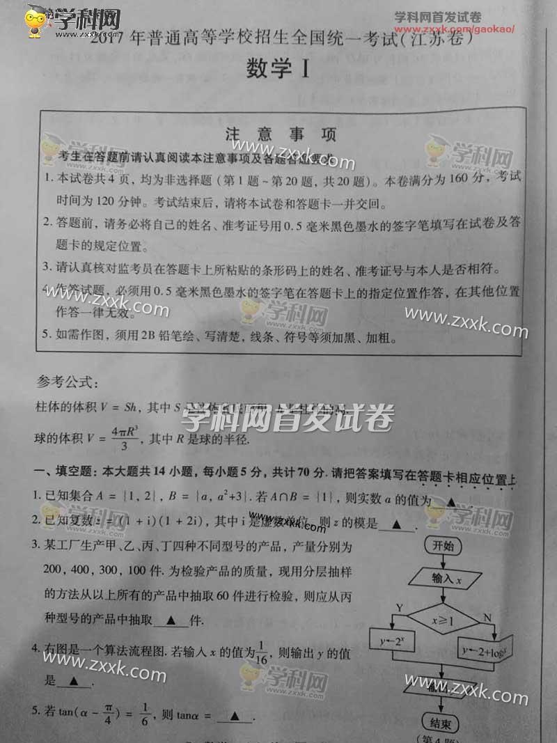 2017江苏高考数学试题答案