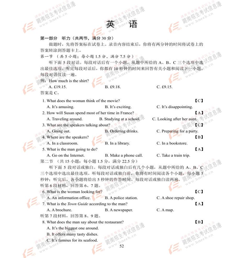 2017广东高考英语试题答案