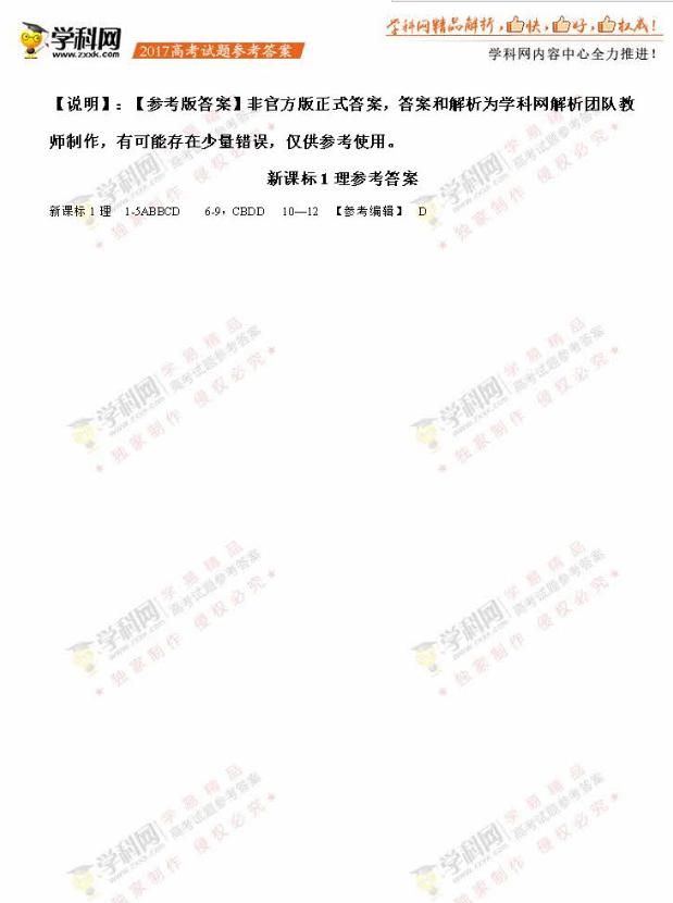 2017广东高考数学理试题答案