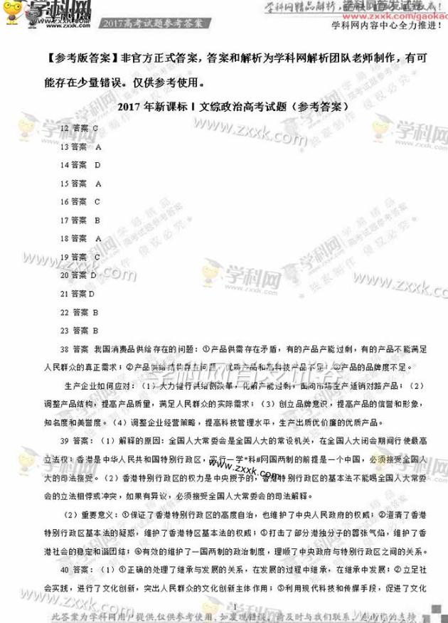 2017广东高考文综试题答案
