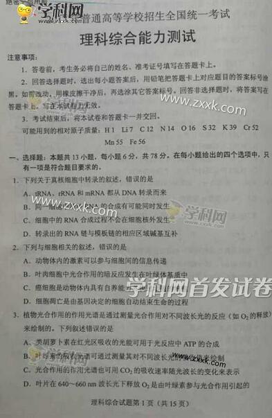 2017四川高考数学理试题