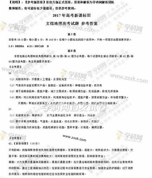2017西藏高考文综试题
