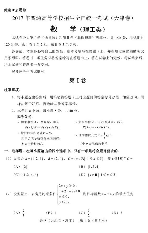 2017天津高考数学理试题