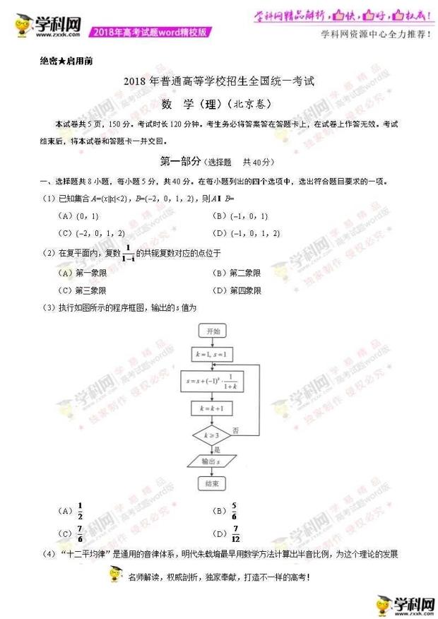 2018北京高考数学(理)真题答案