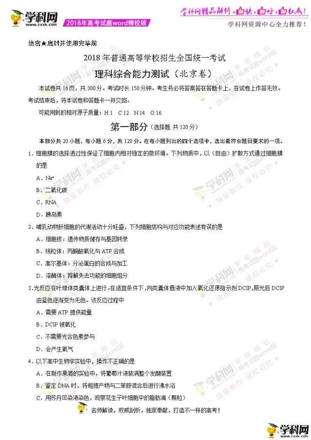 2018北京高考理综真题答案
