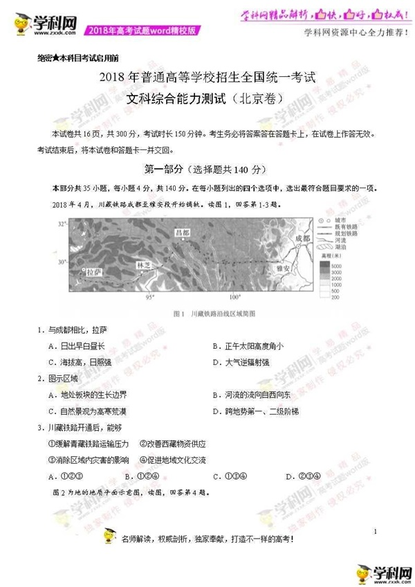 2018北京高考文综真题答案