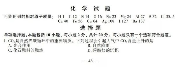 2018江苏高考化学真题答案